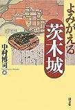 よみがえる茨木城