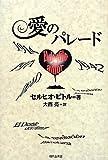 愛のパレード (セルバンテス賞コレクション 7)