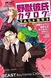 野獣彼氏カタログ 7人のドS男子 (ぶんか社コミックス S*girl Selection)