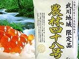 23年産山梨県武川地域産農林48号 5kgx1袋 白米・玄米/無洗米加工(袋再利用)/長期保存包装 選択可能