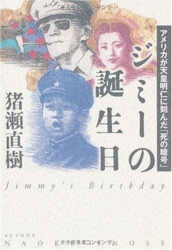 ジミーの誕生日 アメリカが天皇明仁に刻んだ「死の暗号」