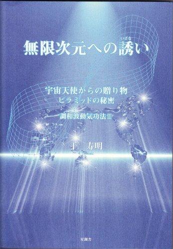 無限次元への誘い―宇宙天使からの贈り物 ピラミッドの秘密 (調和波動気功法)