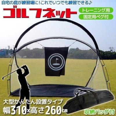 スポーツ/趣味/ゴルフネット/本格的/トレーニング/310×260×170cm/GN008