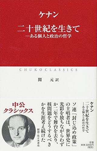 二十世紀を生きて - ある個人と政治の哲学 (中公クラシックス)