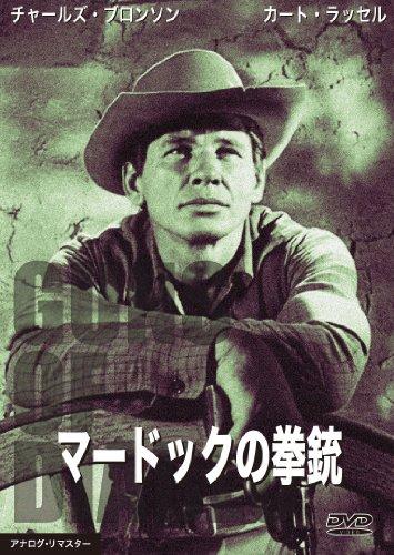 マードックの拳銃 [DVD]