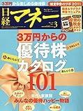 日経マネー 2011年 03月号 [雑誌]