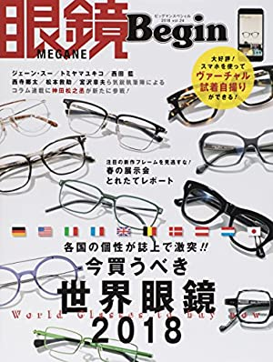 眼鏡Begin (ビギン) vol.24