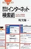 理系のためのインターネット検索術 (ブルーバックス)
