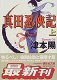 真田忍侠記 (上) (講談社文庫)