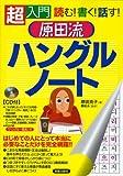 原田流ハングルノート―超入門 読む!書く!話す!