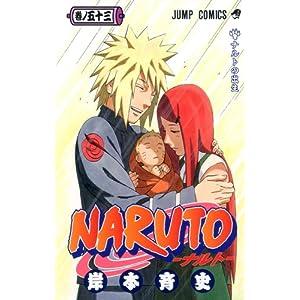 NARUTO—ナルト— 53 (ジャンプコミックス)