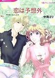 恋は予想外 (HQ comics ナ 10-1)