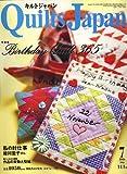 Quilts Japan (キルトジャパン) 2006年 07月号 [雑誌]