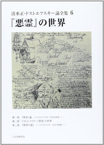 Shimizu / positive Dostoevsky theory complete 6 'evil spirits' world