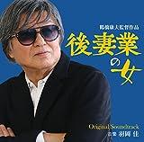 映画「後妻業の女」オリジナル・サウンドトラック