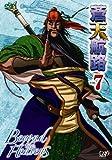 蒼天航路 VOL.7 [DVD]