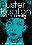 バスター・キートン傑作集(3) [DVD]