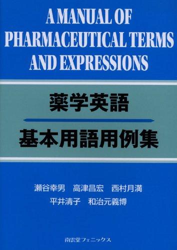 薬学英語基本用語用例集