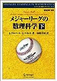 メジャーリーグの数理科学〈下〉 (シュプリンガー数学リーディングス)