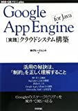 Google App Engine for Java [] (WEB+DB PRESS plus) (WEB+DB PRESS) (WEB+DB PRESS plus)