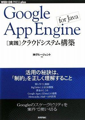 Google App Engine for Java [実践]クラウドシステム構築 (WEB+DB PRESS plus)