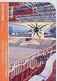EXPO70伝説―日本万国博覧会アンオフィシャル・ガイドブック (オルタブックス)