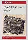 メソポタミア―文学・理性・神々 (りぶらりあ選書)