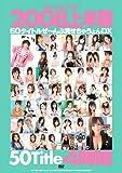 kawaii* BEST 2008上半期 50タイトルぜ~んぶ見せちゃうょんDX 4時間 kawaii かわいい