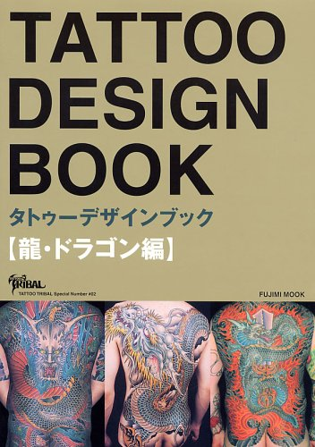 TATTOO DESIGN BOOK ~竜・ドラゴン編~ (富士美ムック―Tattoo tribal special number)