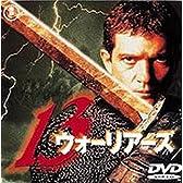 13ウォーリアーズ [DVD]