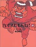 カオスだもんね! (10) (Hyper report comic)