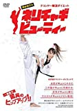 テコンドー韓流ダイエット 岡本依子のネリチャギビューティー [DVD]