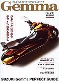 Gemma―フルフラット2シーター『ジェンマ』パーフェクト・ガイド (Motor Magazine Mook)