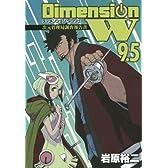 ディメンションW 9.5 次元管理局調査報告書 (ヤングガンガンコミックスSUPER)