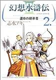 幻想水滸伝3-運命の継承者 2 (MFコミックス)