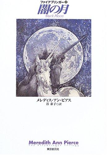 闇の月<ファイアブリンガー2> (創元ブックランド)