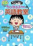 ちびまる子ちゃんの英語教室 満点ゲットシリーズ/ちびまる子ちゃん (満点ゲットシリーズ)