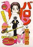 バロン・猫の男爵 (フェアベルコミックス)