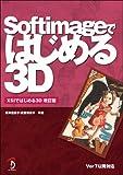 Softimageではじめる3D - XSIではじめる3D改訂版 -