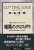 暗黒のクロスボウ—刑事ルーカス・ストーンコート・シリーズ (扶桑社ミステリー)