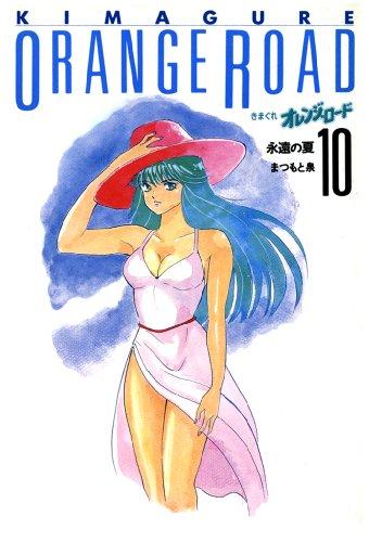 きまぐれオレンジ★ロード  10巻