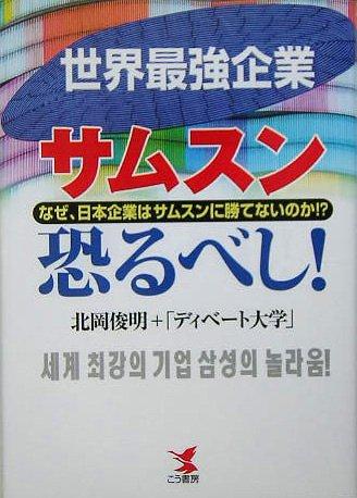 世界最強企業サムスン恐るべし!―なぜ、日本企業はサムスンに勝てないのか!?