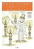 マイケル・ファラデー—科学をすべての人に (オックスフォード科学の肖像)