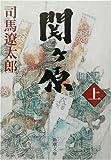 関ヶ原〈上〉 (新潮文庫) ランキングお取り寄せ