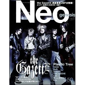 【クリックで詳細表示】Neo genesis Vol.50 (SOFTBANK MOOK) [ムック]