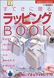 すてきに贈るラッピングBOOK—手軽にできるラッピング70