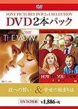 君への誓い/幸せの始まりは[DVD]