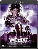 デモンズ '95 -HDリマスター版- [Blu-ray]