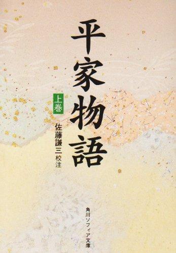 平家物語 (上巻) (角川ソフィア文庫)
