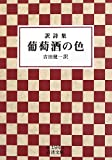 訳詩集 葡萄酒の色 (岩波文庫) -